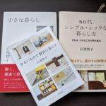 岐阜県関市 整理収納アドバイザー KuraRaku  整理整頓 片付け