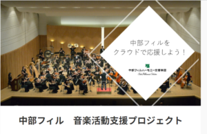 中部フィルハーモニー交響楽団 岐阜県関市 整理収納アドバイザー KuraRaku