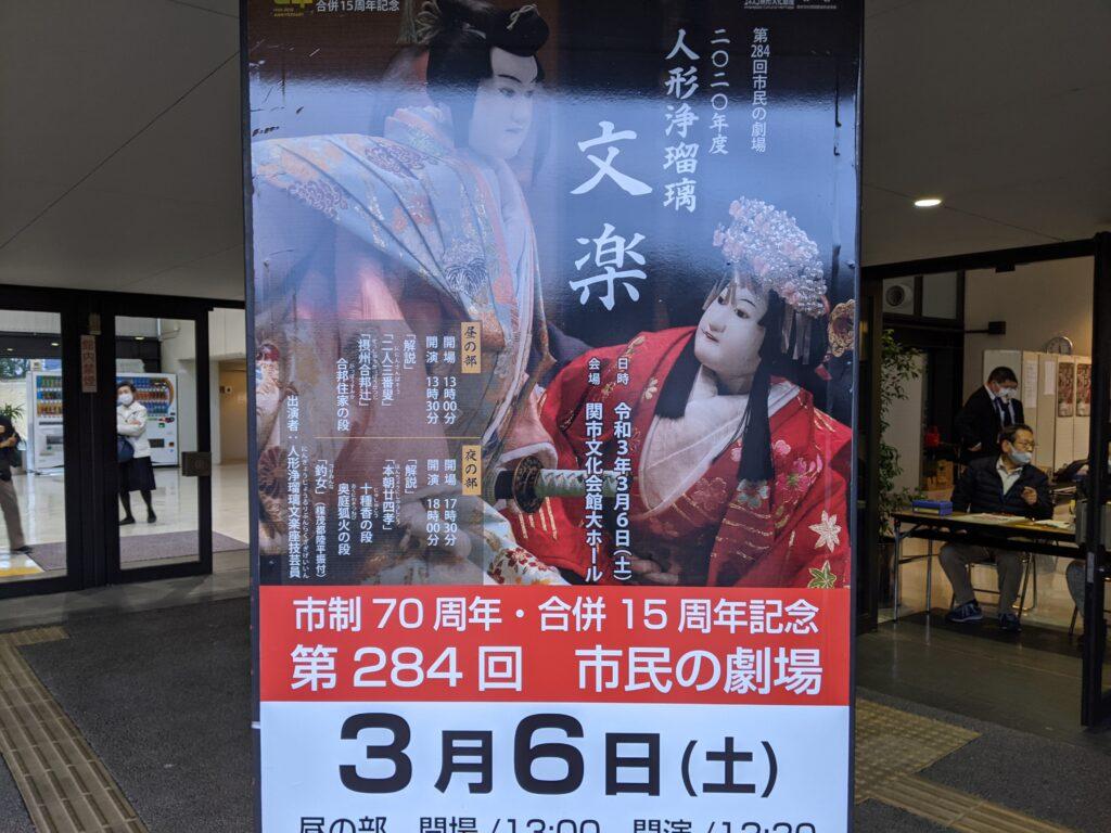 岐阜県関市 整理収納アドバイザー KuraRaku  整理整頓 片付け 文楽 関文化会館