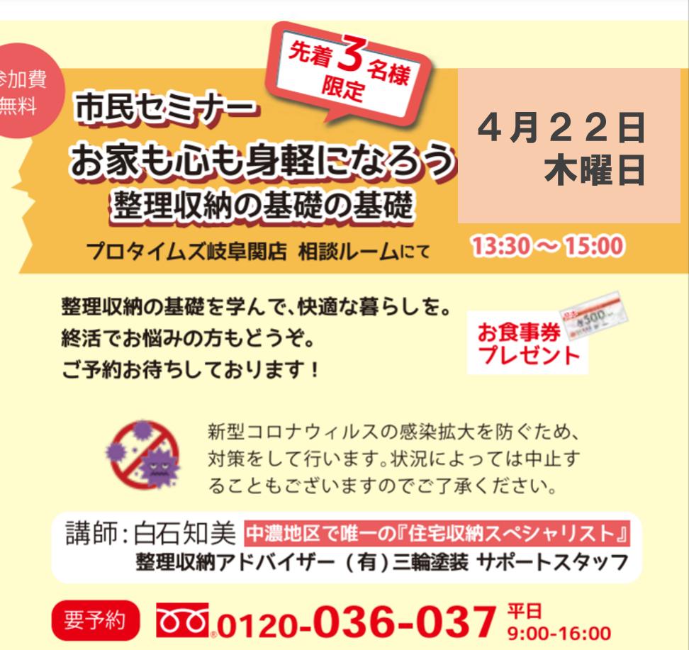 岐阜県関市 整理収納アドバイザー KuraRaku 片づけ 整理整頓 セミナー 三輪塗装