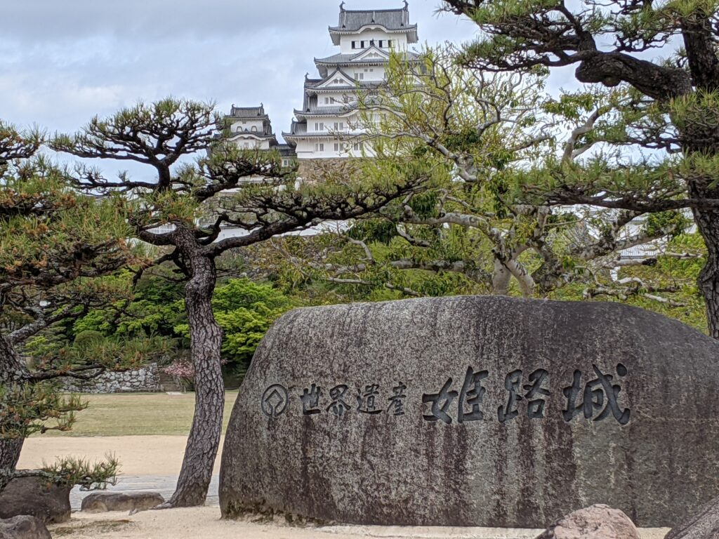 岐阜県関市 整理収納アドバイザー KuraRaku 姫路 姫路城