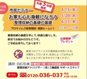 岐阜県関市 整理収納アドバイザー KuraRaku  整理整頓 片付け セミナー 三輪塗装