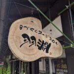 岐阜県関市 整理収納アドバイザー KuraRaku  整理整頓 片付け 長浜 黒壁スクエア