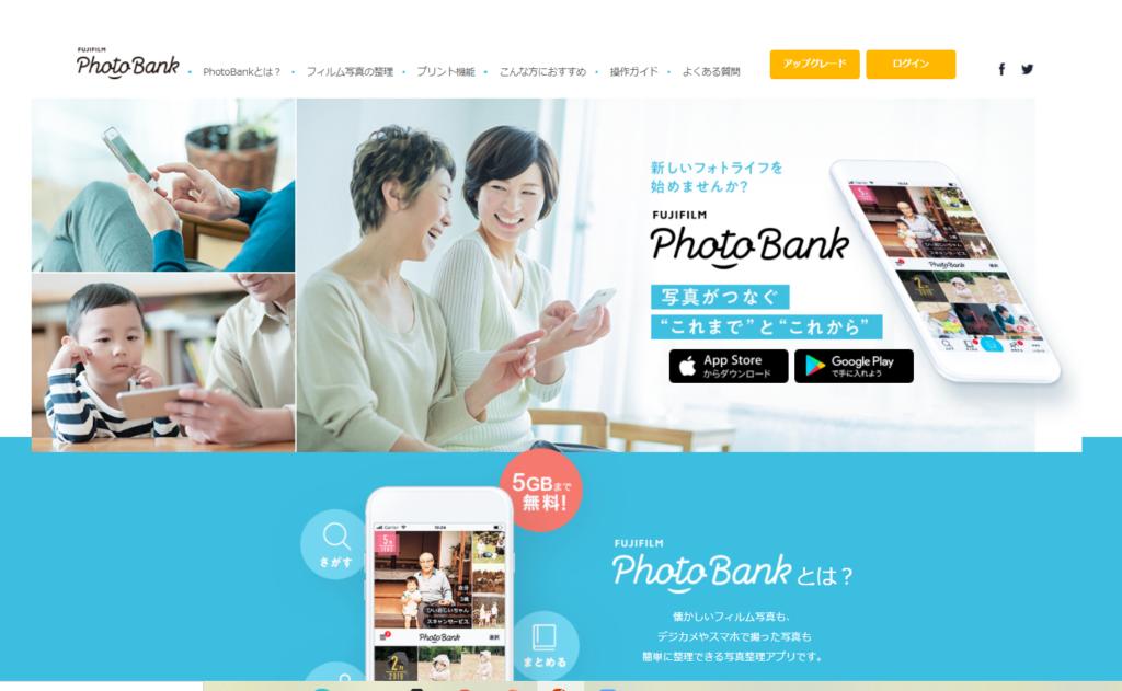 フジフィルム フォトバンク デジタル写真 岐阜県関市 整理収納アドバイザー KuraRaku 片づけ 整理整頓